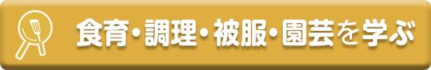 実習でスキルUP(食育・調理・被服・園芸)