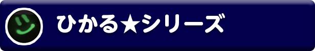 ひかる★シリーズ