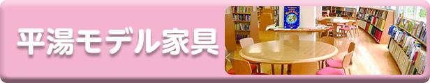 平湯モデル家具