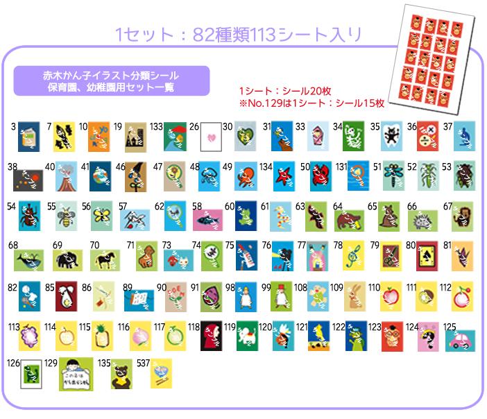 サイフク赤木かん子オリジナル 保育園幼稚園用図書イラスト分類