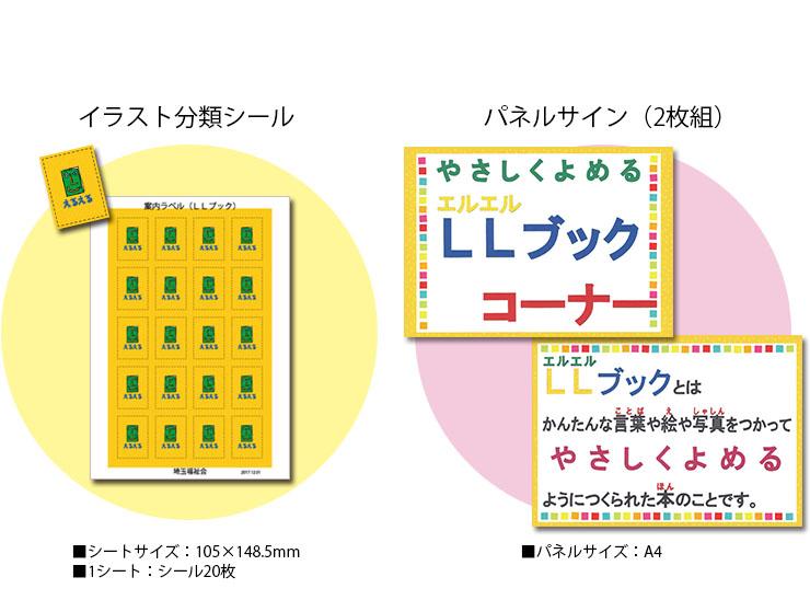 LLブック用イラスト分類シール画像